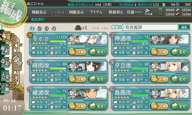 kancolle_140914_011737_01.png