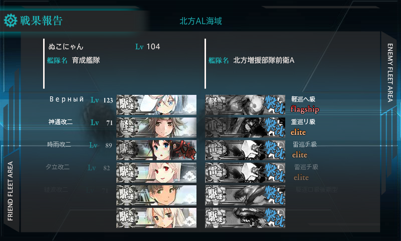 kancolle_140914_012016_01.png