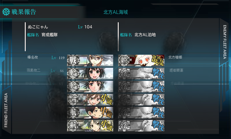 kancolle_140914_032915_01.png