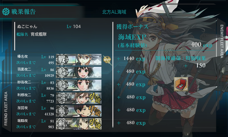 kancolle_140914_033059_01.png