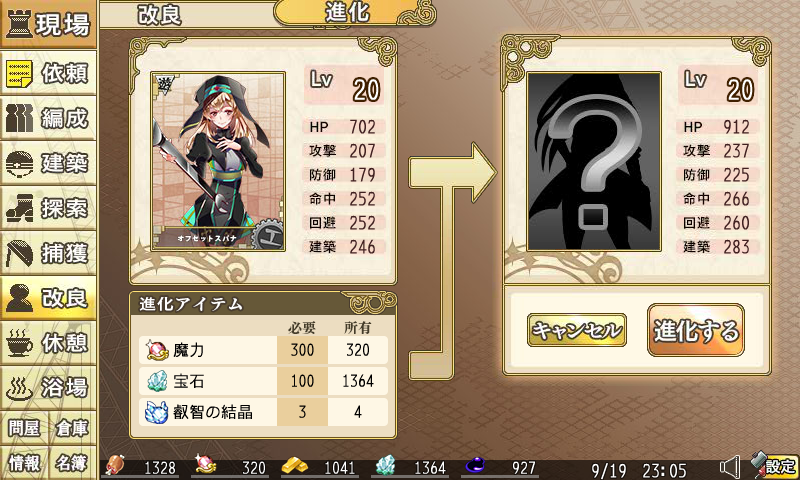 kancolle_140919_230558_01.png