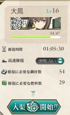 kancolle_140921_185342_01.png