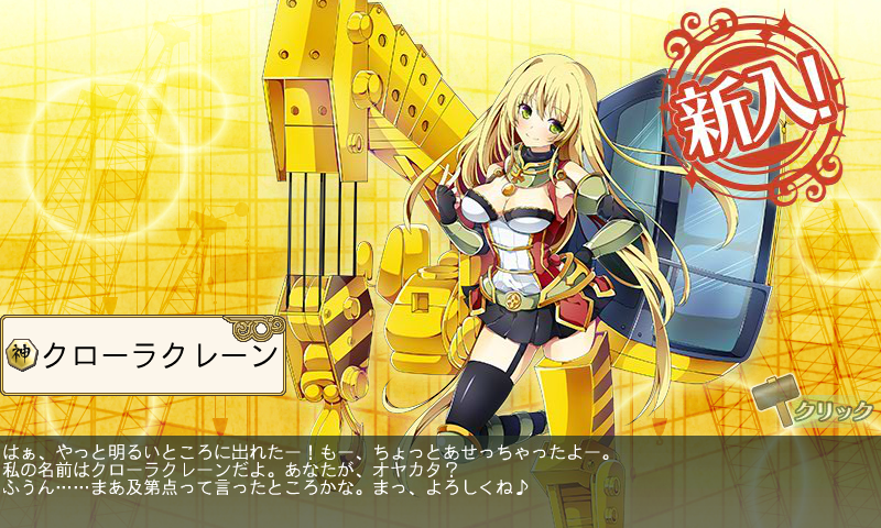 kancolle_140922_194505_01.png