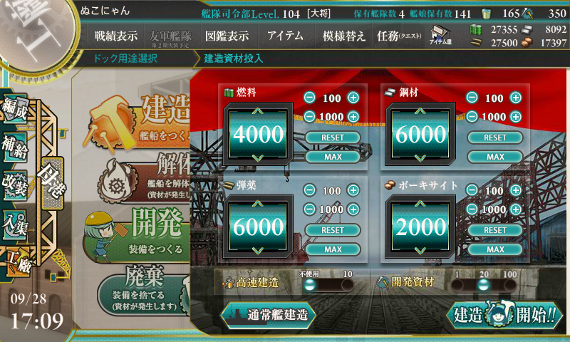kancolle_140928_170910_01.png
