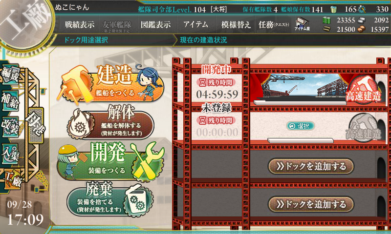 kancolle_140928_170917_01.png
