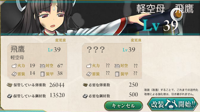kancolle_141001_000652_01.png