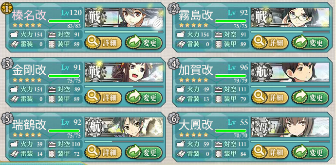 kancolle_141014_020059_01.png