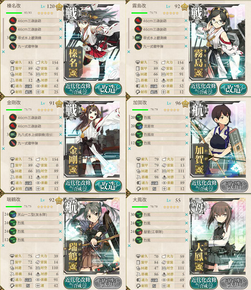 kancolle_141014_020122_01.png