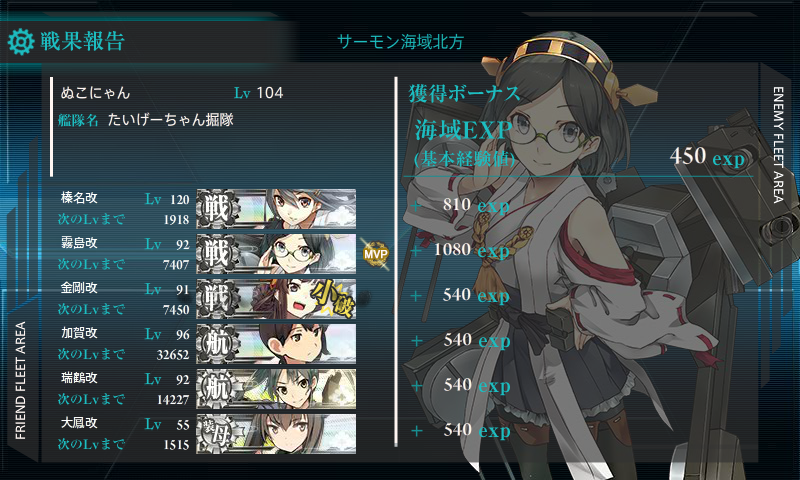 kancolle_141014_020624_01.png