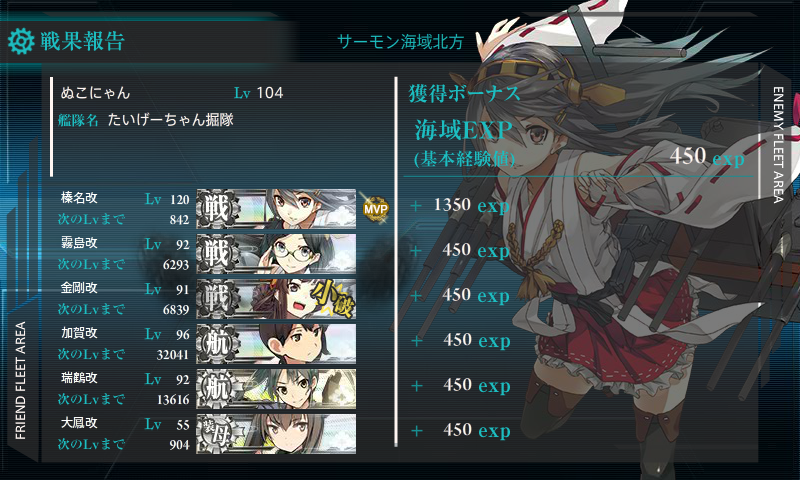 kancolle_141014_021006_01.png