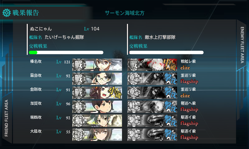 kancolle_141014_021202_01.png