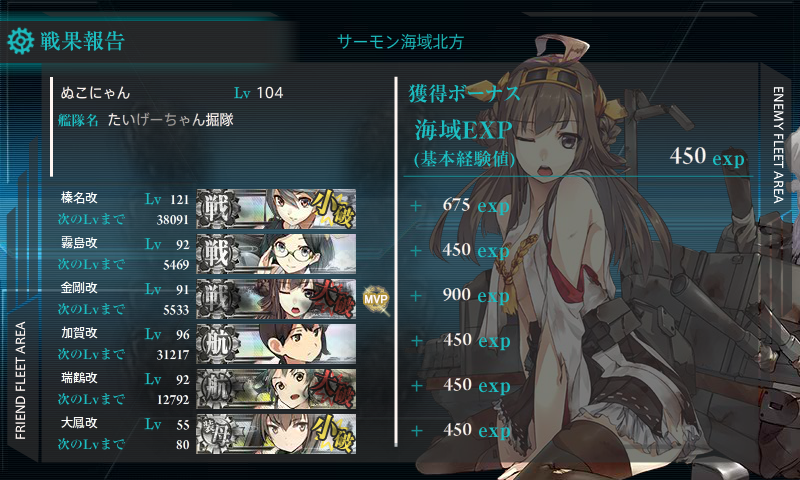 kancolle_141014_021508_01.png