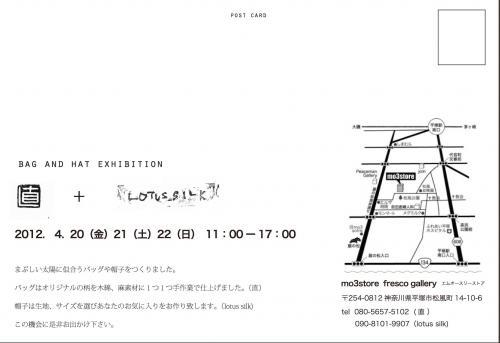 裏_convert_20120418183654