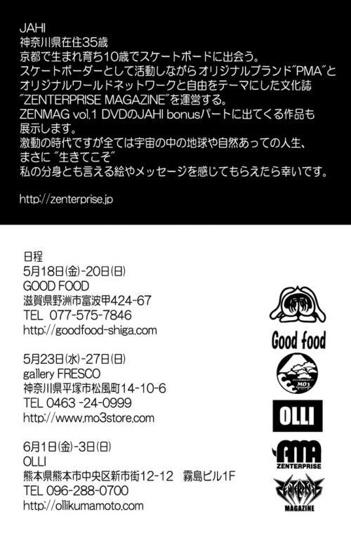 2012jahiex裏_convert_20120513185500