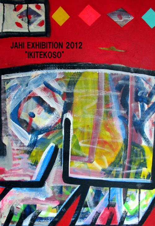 jahi2012exmae_convert_20120513185517.jpg