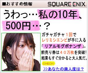 10年500円