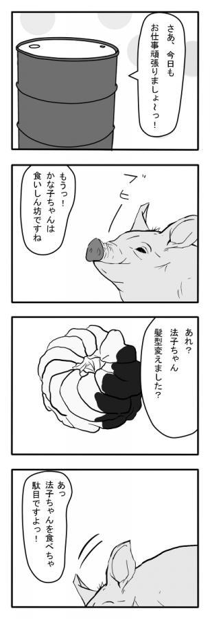 4コマ漫画 アイドルマスター シンデレラガールズ モバマス
