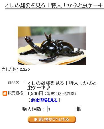 カブトムシケーキ