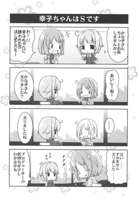 輿水幸子 三村かな子