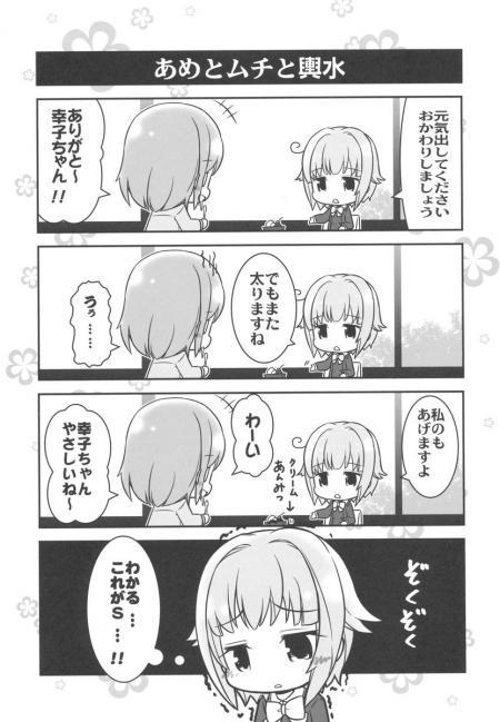 輿水幸子 三村かな子 (1)