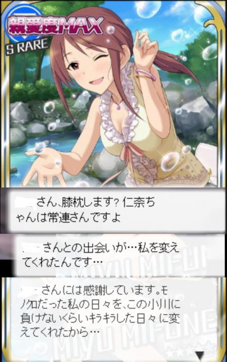 三船美優 (1)