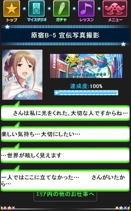 三船美優 (6)