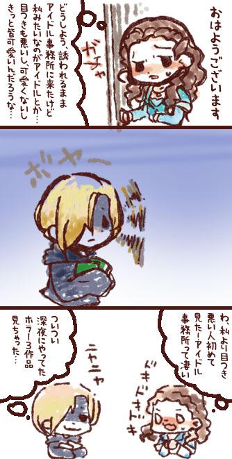 白坂小梅 関