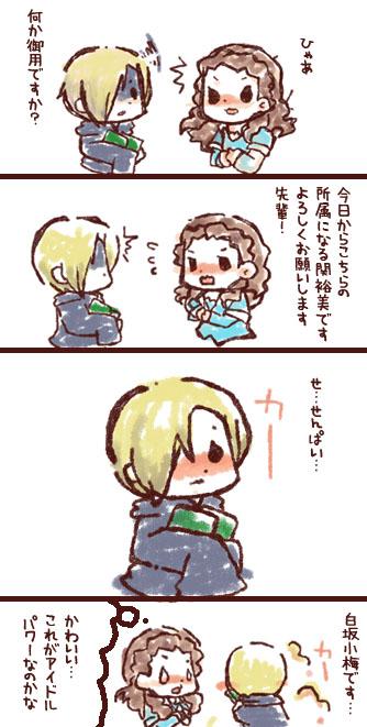 白坂小梅 関 (1)