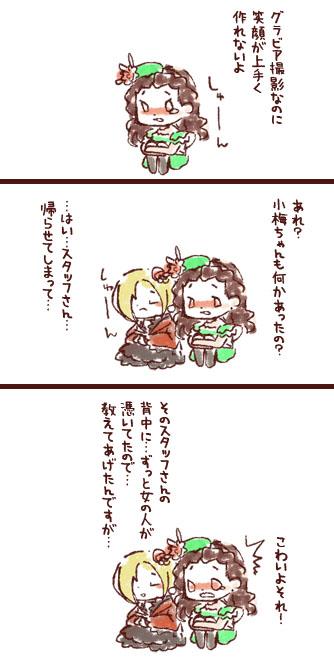 白坂小梅 関 (2)