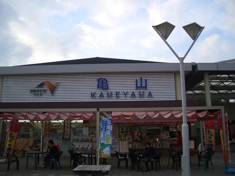 亀山ハイウエイオアシス