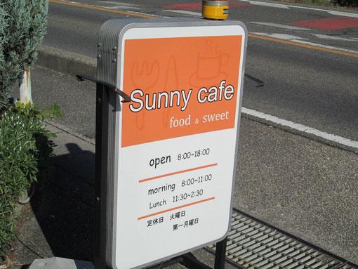 サニーカフェさん
