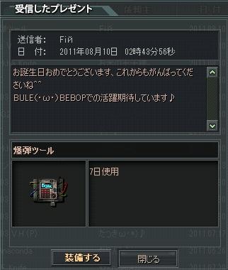 ふぃんsからのプレゼント