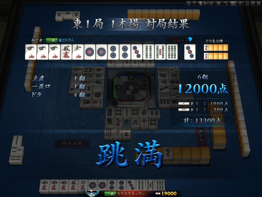 JRMSS-20110724_224257.jpg