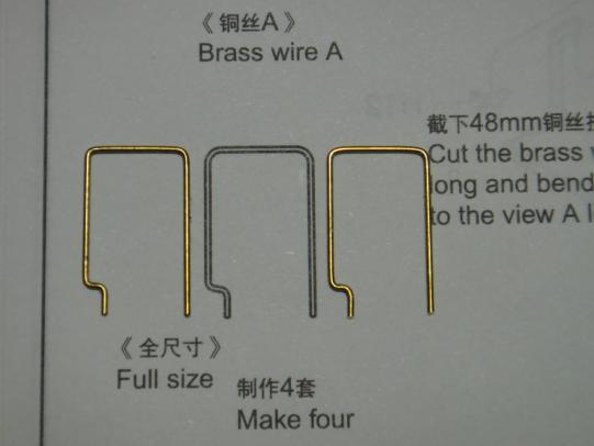真鍮線で作り変え