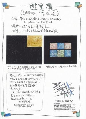 吉岡先生の遊墨展のお知らせ