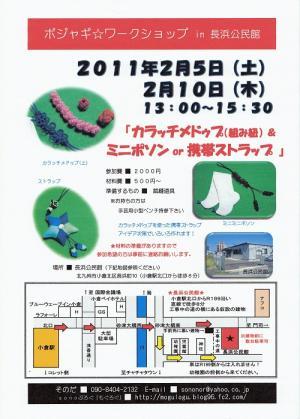 2011年2月長浜公民館ポジャギ