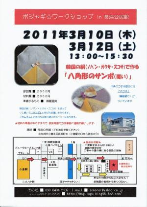 2011年3月長浜公民館ポジャギワークショップ
