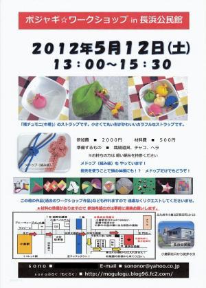 2012年5月長浜公民館ポジャギワークショップご案内