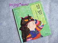 ソルビンという韓国の絵本