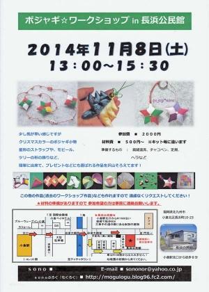 2014-11長浜公民館ポジャギワークショップ