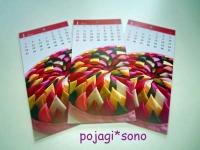 2015ポジャギカレンダー