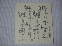 吉岡先生の書