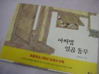 韓国の絵本「閨中七友」