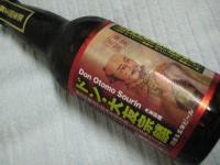 玄米ビール ドン・大友宗麟