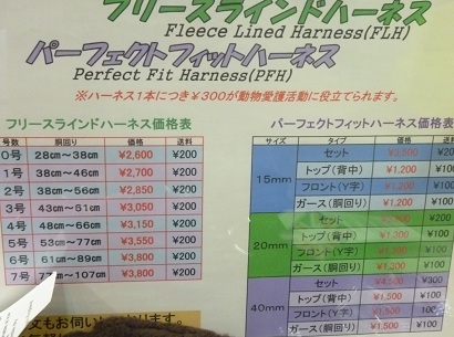 ハーネス価格