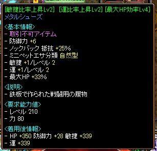 RedStone 11.02.28[04]