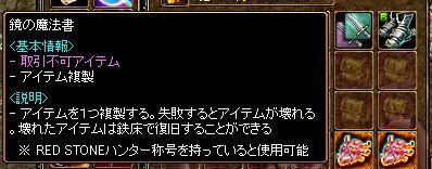 RedStone 11.02.28[01]