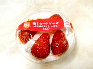 【ミニストップ】苺のショートケーキ