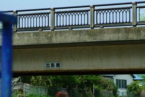 DSCF2581橋3