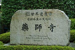 DSCF4207薬師寺
